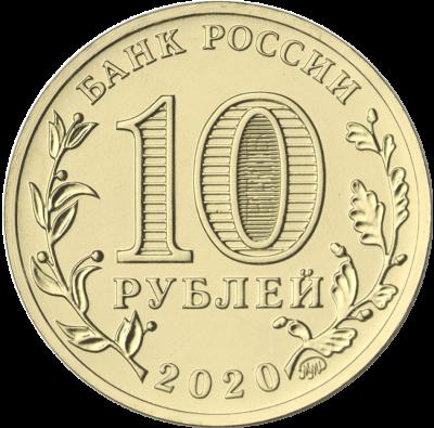 10 рублей 2020 Работник транспортной сферы