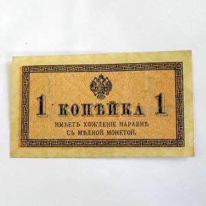1 копейка 1915-1917