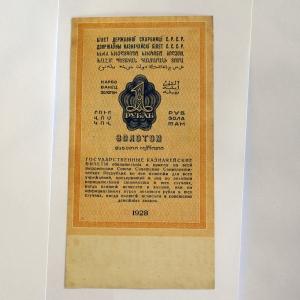 1 рубль 1928