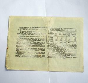 Облигация 10 рублей 1952