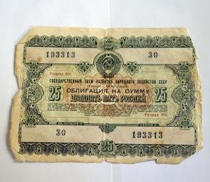 Облигация 25 рублей 1955