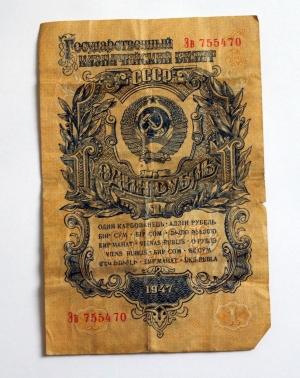 1 рубль 1947