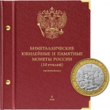 Альбом для биметаллических монет России 10 рублей 2000-2016 гг на 2 двора. Том 1