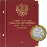 Альбом для биметаллических монеты России 10 рублей 2000-2017 гг. на 1 двор Т.1