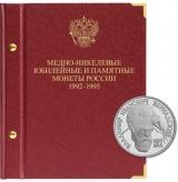 Альбом для медно-никелевых юбилейных и памятных монет России. 1992-1995. Стандарт