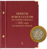 Альбом «Монеты РСФСР, СССР, РФ с 1921 года ». По образцам том 2