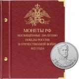 Альбом для монет посвящённых 200-летию победы России в Отечественной войне 1812 года