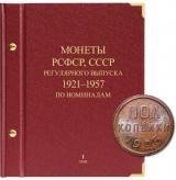 Альбом «Монеты РСФСР, СССР 1921-1957». По номиналам том 1