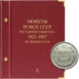 Альбом «Монеты РСФСР, СССР 1921-1957». По номиналам том 2