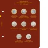 Лист для монет серии Освобождение Крыма и 10 рублей 70 лет Победы