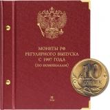 Альбом «Монеты РФ регулярного выпуска с 1997 года».с 2016 по наст время По номиналам. Том 2