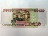 100000 рублей 1995