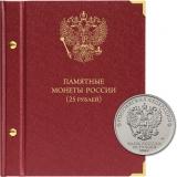Альбом для монет номиналом 25 рублей