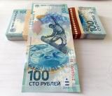 100 рублей 2014 Олимпиада в Сочи