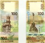 100 рублей 2016 Крым кс малые