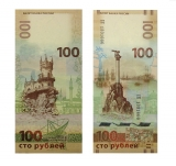 100 рублей 2016 Крым