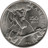 20 тенге 1996 Джамбул Джабаев