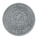 20 тенге 1998 Новая столица Казахстана