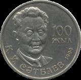 20 тенге 1999 Сатпаев