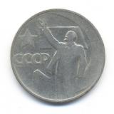 50 копеек 1967 50 лет Советской власти