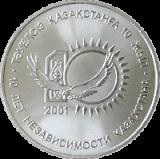 50 тенге 2000 10 лет независимости
