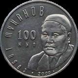 50 тенге 2000 Муканов
