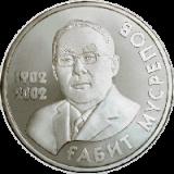 50 тенге 2002 Мусрепов