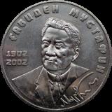 50 тенге 2002 Мустафин