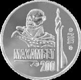 50 тенге 2003 Утемисов