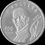 50 тенге 2004 Кастеев