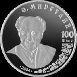 50 тенге 2004 Маргулан