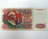 500 рублей 1992