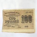 100 рублей 1919