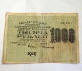 1000 рублей 1919 РСФСР