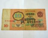 10 рублей 1961