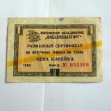 Внешпосылторг 1 копейка 1965
