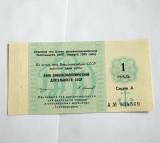 1 рубль 1989 Торгмортранс