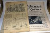 Журнал Всемирная панорама 1910 г.
