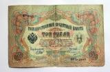 3 рубля 1905