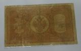 1 рубль 1898 Шипов
