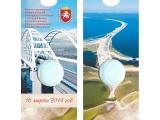 Блистер под 5 рублей 2019 Крымский мост