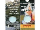 """Блистер """"Армейские международные игры"""" 25 рублей 2018 г."""