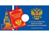 """Блистер """"25 лет принятия Конституции РФ"""" 25 рублей 2019 г."""