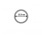 Капсула d 22,5 мм