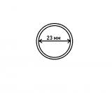 Капсула d 23 мм