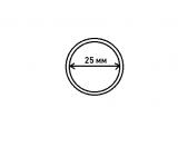 Капсула d 25 мм