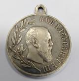 Медаль В память царствования императора Александра III 1881 - 1894, 1896 год