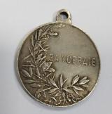 Медаль За усердие Николай II