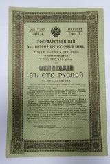Облигация 100 рублей 1916 Государственный военный заем