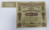 Билет государственного казначейства 50 рублей 1914-15 гг